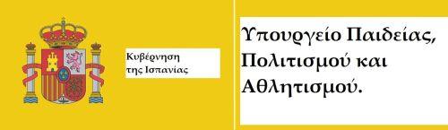 logo_ministerioeducación