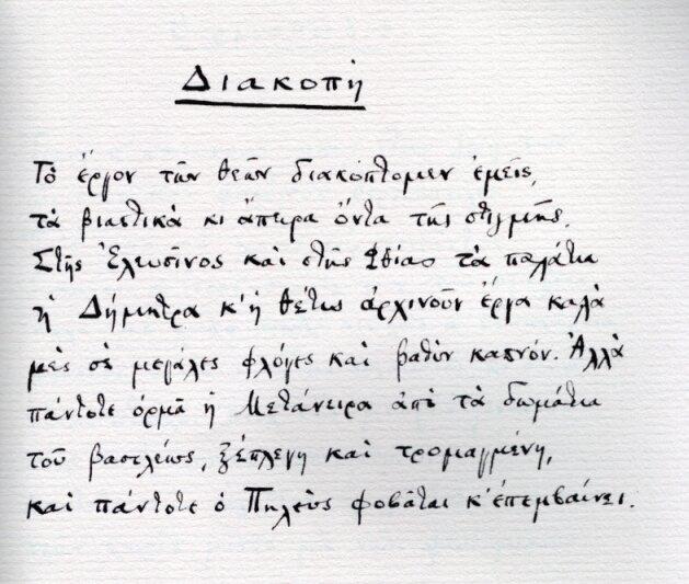 manuscript-Diakopi