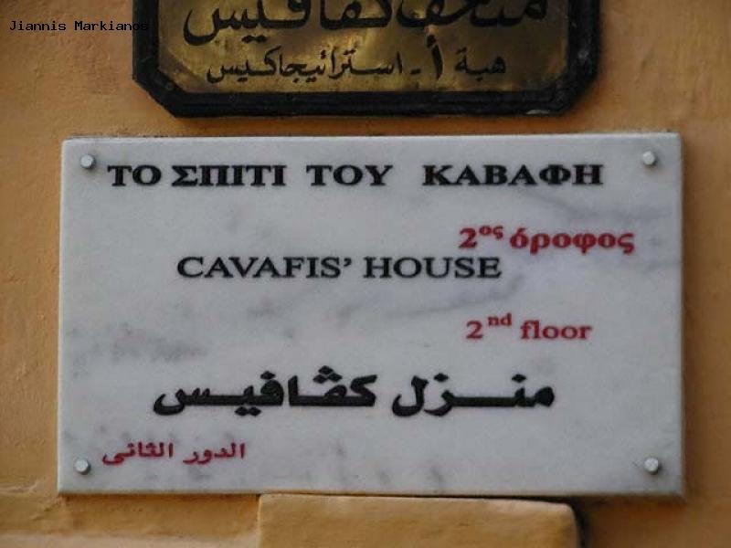 aldexandria_kavafis_house