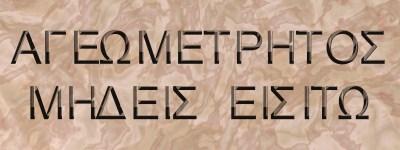 ageometretos